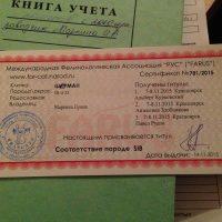 Certificat Sherman
